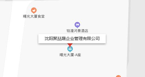 沈阳聚喆晟企业管理有限公司